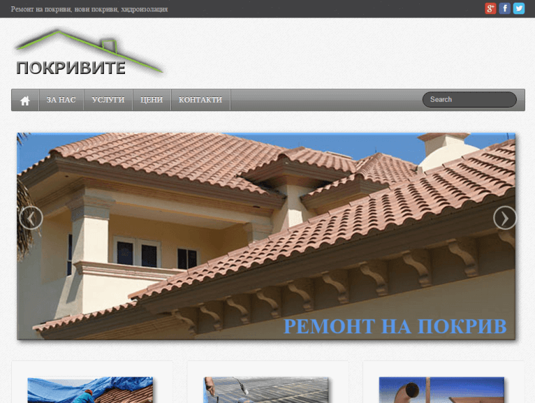 Site for Repair of Roofs