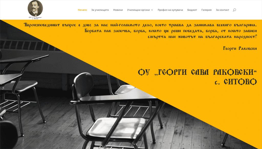 сайт на оу г. с. раковски